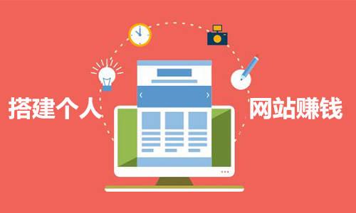 怎么建设个人网站赚钱  个人网站搭建步骤