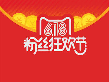 618年中大促天猫红包 京东618中年大促红包