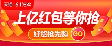 2019天猫618理想生活节攻略 天猫618超级红包