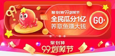 天猫99划算节活动入口直达 活动玩法红包购物津贴介绍
