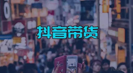 抖音快手达人免验货平台 网络红人商品免费领