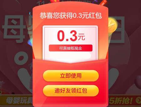 2019京东双11惊喜红包入口 京东双十一入口
