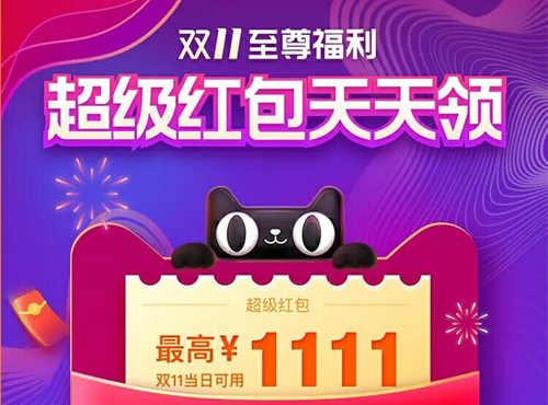 天猫双11超级红包签到规则和分享宝箱规则