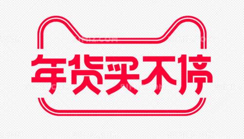 2020天猫年货节时间安排 年货节红包领取