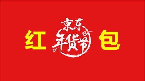 2020京东年货节红包领取和使用规则
