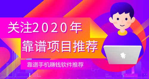 2020年怎么用手机赚钱 手机赚钱最快的软件推荐