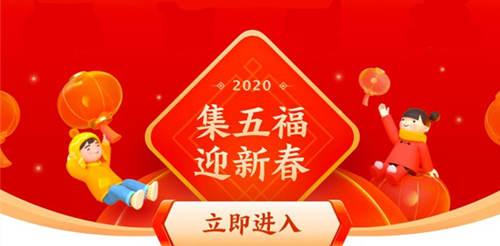 2020年支付宝集五福活动介绍和攻略