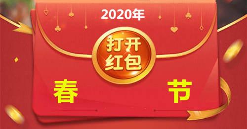 2020年春节红包大全 100亿红包等你来抢