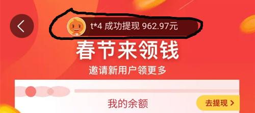 淘宝春节来领钱现金溜走啦是怎么回事 淘宝100元红包不能参加