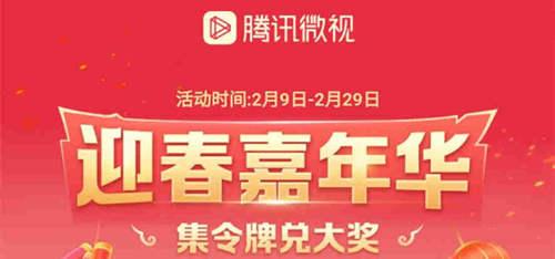 微视迎春嘉年华活动全攻略 微视集令牌兑大奖