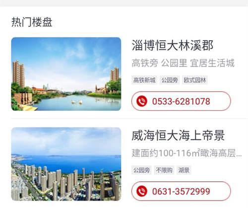 恒大网上售房app是什么 怎么在网上买恒大的房子