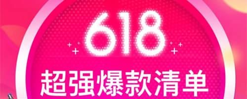 2020淘宝618爆款清单 天猫618秒杀特价集合