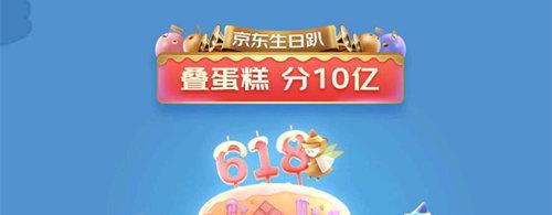 京东618叠蛋糕大作战怎么玩 京东618组队PK赢战队红包