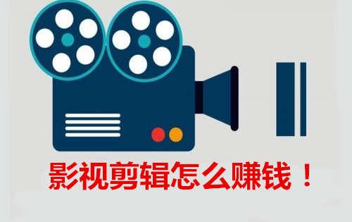 影视剪辑赚钱是真的吗 影视剪辑是怎么赚钱的
