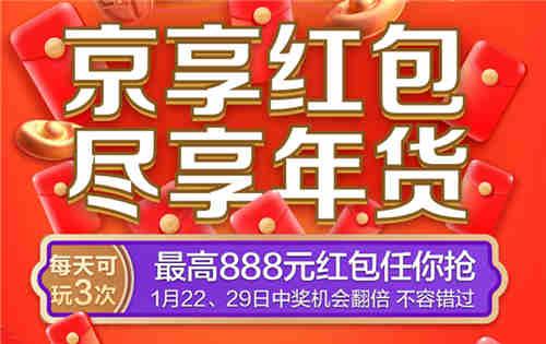 2021京东年货节京享红包领取时间和使用规则