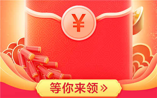 淘宝天猫+京东年货节红包领取攻略