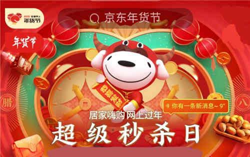 2021年京东年货节活动规则介绍和攻略