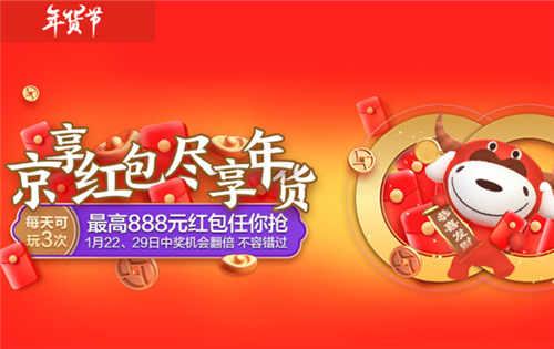 2021年京东年货节京享红包入口和玩法攻略