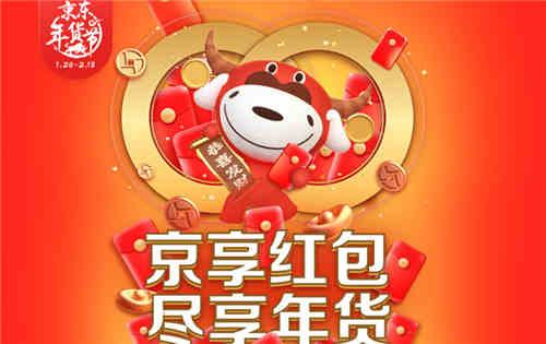 2021京东年货节红包领取攻略和领取入口